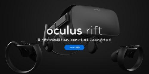 oculus-rift-vr-2