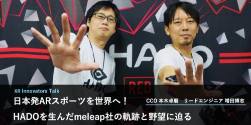 meleap取材