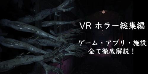 VRホラー総集編